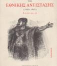 istoria_ethnikis_antiswtasis_40_45