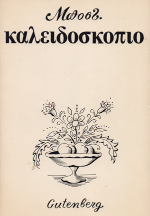 kaleidoskopio_mpost