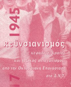 keynsianismos_antilexiko_spataloi