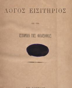 logos_eisitirios_evaggelidis_margaritis