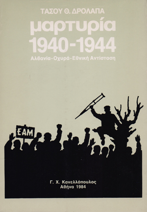 marturia_1940_44_albania_oxyra_antistasi_drolapas