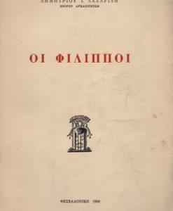 oi_filippoi_lazaridis
