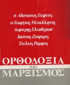 orthodoxia_kai_marxmos