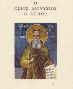 osios_dionysios_o_ktitor