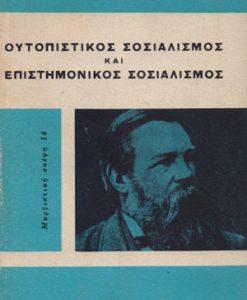 outopistikos_sosialismos_kai_epistimonikos_sosialismos_engels
