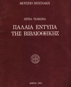 palaia_entypa_tis_bibliothikis_tsakonas
