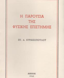 parousia_fusikis_epistimis_kyriazopoulos