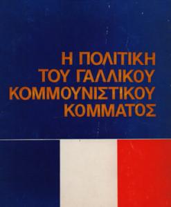 politiki_tou_gallikou_kommounistikou_kommatos
