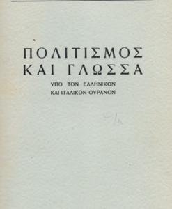 politismos_kai_glossa_merentitis