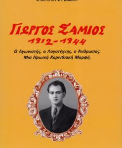 samios_giorgos_samios