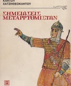 simeiosis_metarrithmiston_xatzitheoklitou