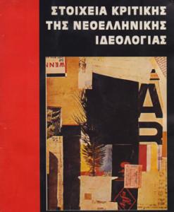 stoixeia_kritikis_neoellinikis_ideologias_axelos