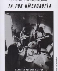 ta_rock_imerologia_tourkobasilis
