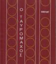 tauromaxos