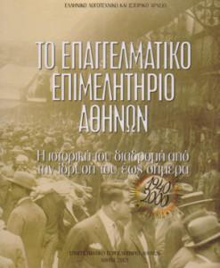to_epagelmatiko_epimelitirio_athinon