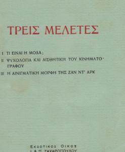 treis_meletes_moustoxiodi