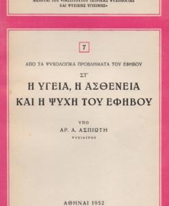 ygeia_astheneia_psixi_efibou_aspiotis