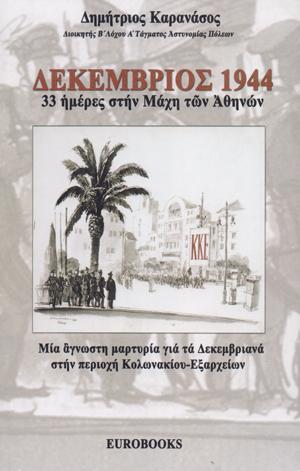 Dekembrios_1944_33meres_sti_maxi_tis_athinas_karanasos