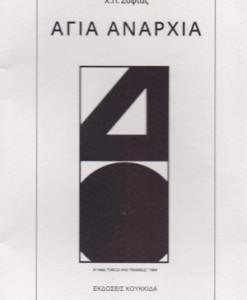agia_anarxia_sofia_p_x