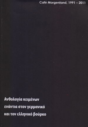 anthologia_keimenon_enantia_germaniko_elliniko_ratsismo_cafe_morgenland