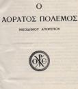 aoratos_polemos_nikodimos_agioritis