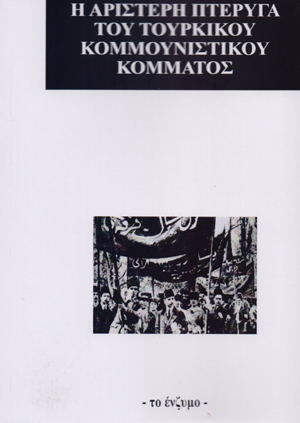aristeri_pteriga_tou_tourkikou_kommounistikou_kommatos_enzumo