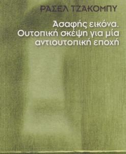asafis_eikona_outopiki_skepsi_tzakompy
