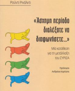 asximi_periodo_dialexate_na_diafonisete_rinalnti