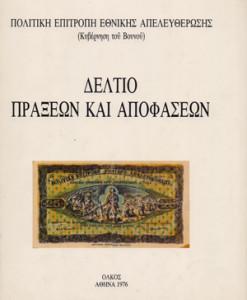 deltio_prakseon_apofaseon_politiki_epitropi_ethnikis_apeleutherosis