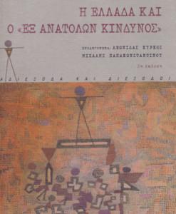 ellada_kai_ex_anatolon_kindinos_iraklidis