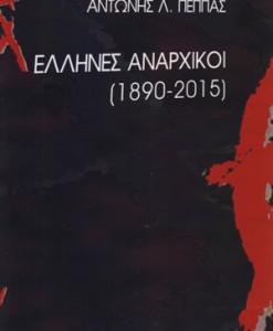 ellines_anarxikoi_1890_2015_Peppas