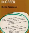 english_phrasal_verbs_in_greek_tsekouras