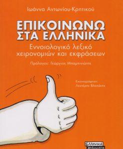 epikoinono_sta_ellinika_kritikou_antoniou