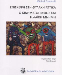 episkepsi_sti_fylaki_attika_o_kinimatografos_kai_i_laiki_mnimi_Foucault