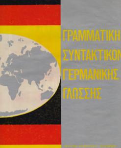 grammatiki_syntaktikon_germanikis_glossas