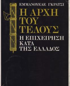 i_arxi_tou_telous_gkratsi