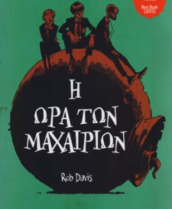 i_ora_ton_maxairion_davis_rob