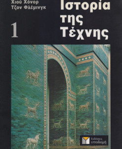 istoria_tis_texnis_xonor_fleming