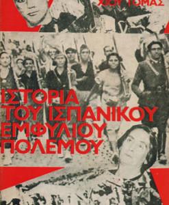 istoria_tou_ispanikou_emfuliou_polemou_xiou_tomas
