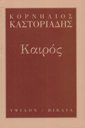 kairos_kastoriadis