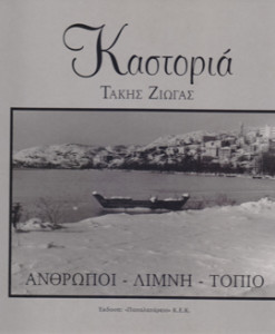 kastoria_anthropoi_limni_topio