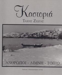 kastoria_anthropoi_limni_topio