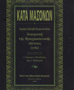 kata_masonon_Papantonatos