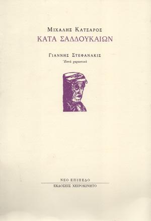 kata_saddoukaion_katsaros