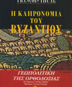 klironomia_tou_byzantiou_thual