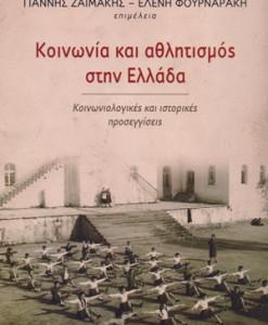 koinonia_kai_athlitismos_stin_elladea_zaimakis_fournaraki