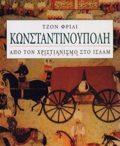 konstantinoupoli_apo_tonm_xristianismo_sto_islam_frili_john