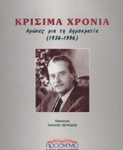 krisima_xronia_xaralampopoulos
