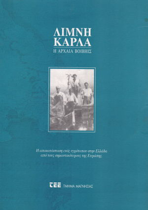 limni_karla