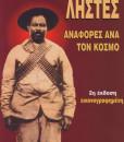 listes_anafores_ana_ton_kosmo_xristakis
